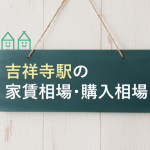 吉祥寺で女性の一人暮らし情報④家賃相場・購入相場