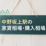 中野坂上で女性の一人暮らし情報④家賃相場・購入相場