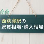 西荻窪で女性の一人暮らし情報④家賃相場・購入相場