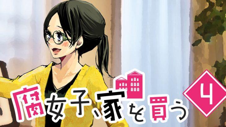 【腐女子、家を買う。】4話 腐女子、カーサミアクラブに行く ~STEP1、実際に行ってみよう!~