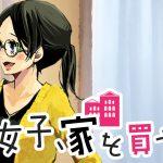 【腐女子、家を買う。】5話 腐女子、カーサミアクラブに行く~STEP2、内見に行こう!~