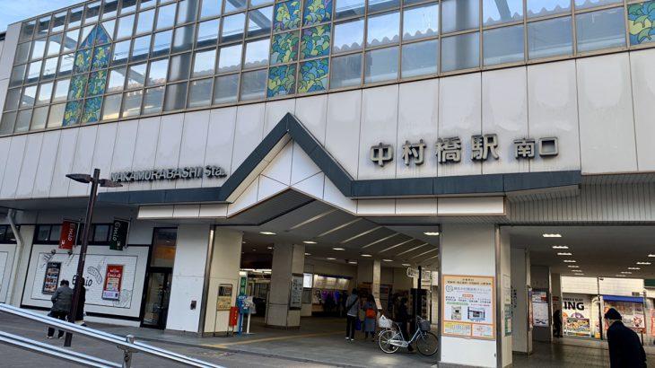 中村橋で女性の一人暮らし情報①アクセス・治安・地震