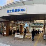 富士見台で女性の一人暮らし情報①アクセス・治安・地震