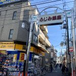 富士見台で女性の一人暮らし情報②街歩き・人気のお店