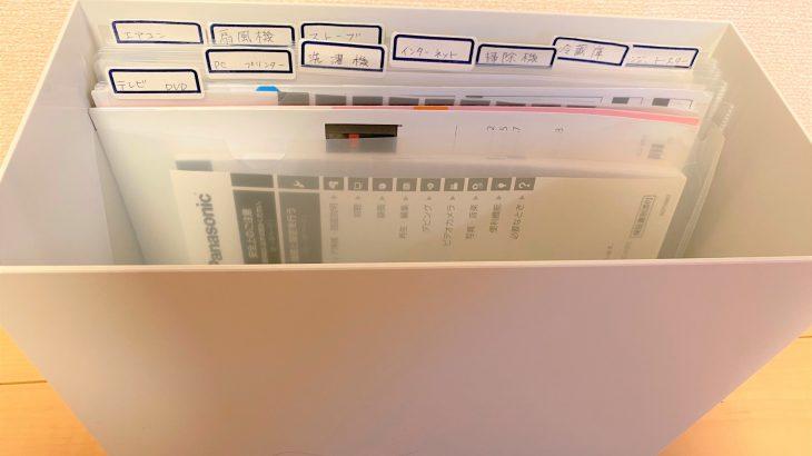 無印良品のアイテムを使ってDIY!散らかりがちな書類の収納アイデア