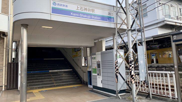 上石神井で女性の一人暮らし情報①アクセス・治安・地震