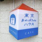 上石神井で女性の一人暮らし情報②街歩き・人気のお店