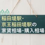 稲田堤・京王稲田堤で女性の一人暮らし情報③家賃相場・購入相場