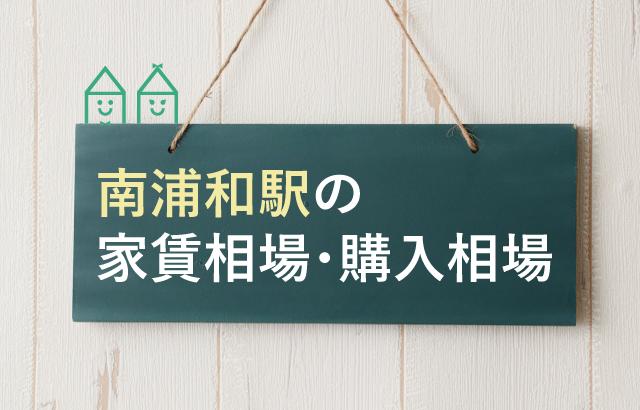 南浦和で女性の一人暮らし情報④家賃相場・購入相場