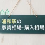 浦和で女性の一人暮らし情報④家賃相場・購入相場