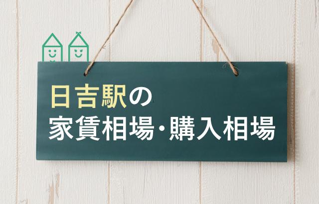 日吉で女性の一人暮らし情報④家賃相場・購入相場