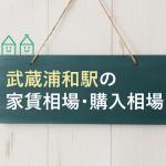 武蔵浦和で女性の一人暮らし情報④家賃相場・購入相場
