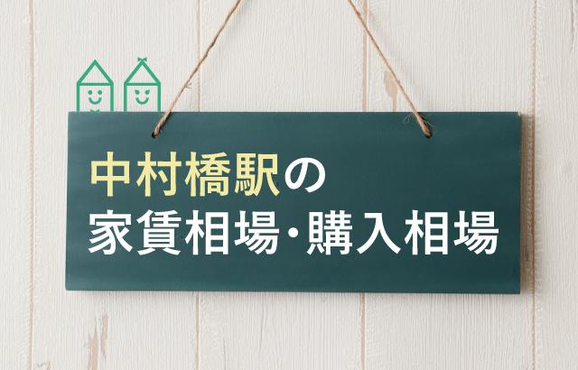 中村橋で女性の一人暮らし情報④家賃相場・購入相場