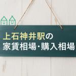 上石神井で女性の一人暮らし情報④家賃相場・購入相場