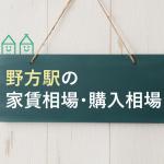 野方で女性の一人暮らし情報④家賃相場・購入相場