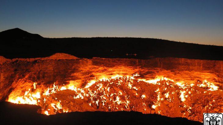 「地獄の門」@トルクメニスタンを知っていますか?【チャイ処キングのナマステな日々-23】