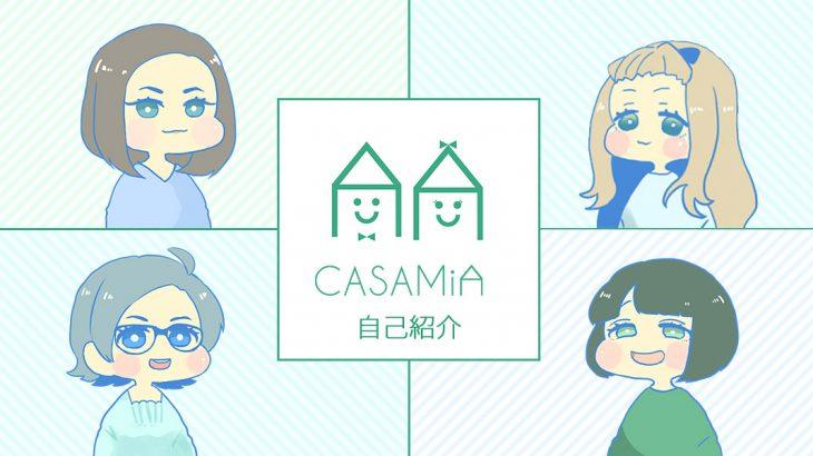 カーサミアってどんなサイト?編集部メンバーの自己紹介と、編集方針