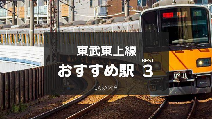 東武東上線で一人暮らしなら…編集部のおうち女子が選ぶ駅、ベスト3