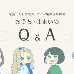 上京して一人暮らし始めます。部屋探しは1日でできますか?【Q&A】