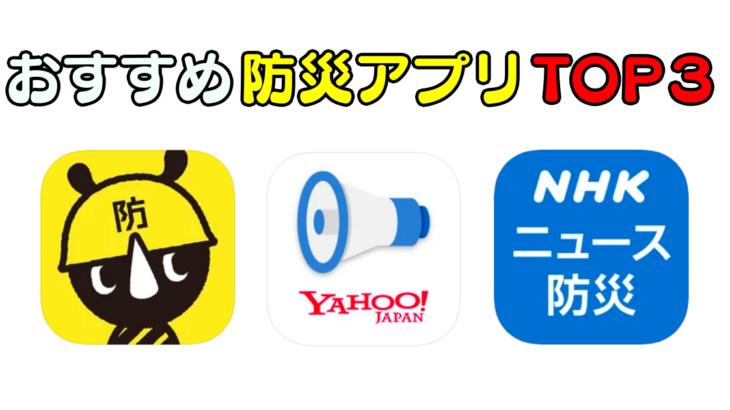 これで安心!プロおすすめの防災アプリ、ベスト3【2021年版】