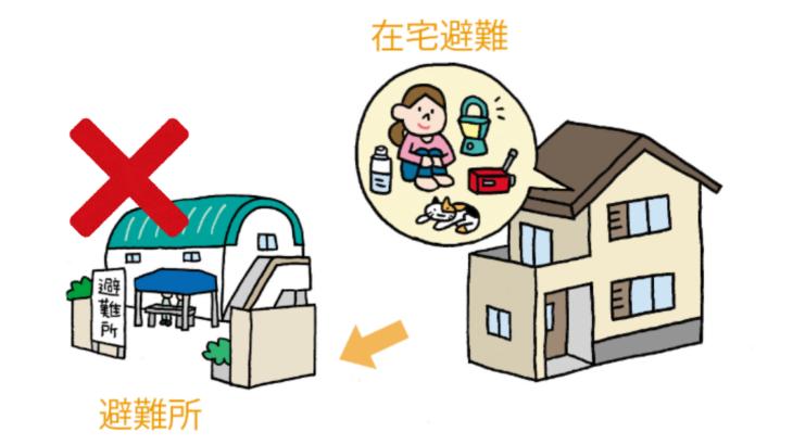 避難所に行けない・行きたくない…自宅で過ごすための防災対策って?