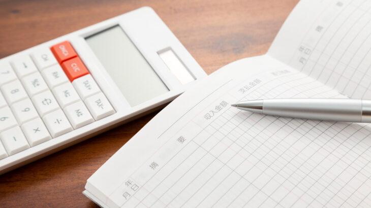 家計簿の項目は6つがベスト!シンプルで続けられる費目分け