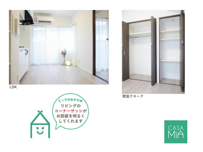 室内|新規リノベーション済。角住戸+コーナーサッシの採用で明るい室内に|ルセージュ初台