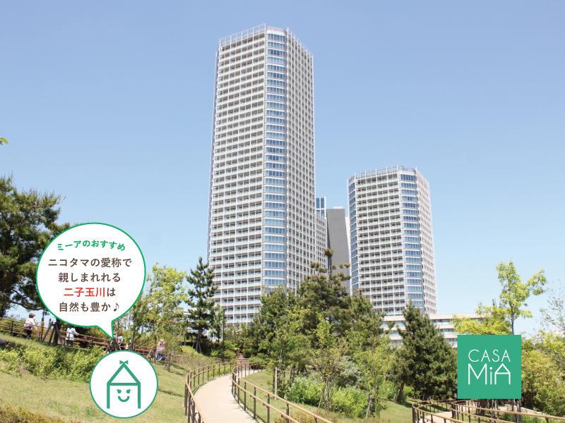 ニコタマは今はこんなイメージです。タワーと緑! コージーコート二子玉川