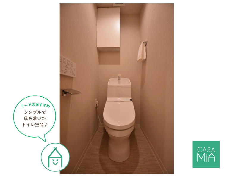 トイレにもしっかり収納が設置されています|マートルコート自由が丘Ⅱ